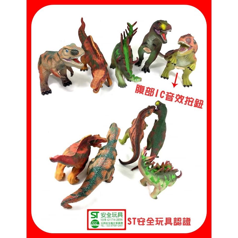 【全新現貨】S088音效造型恐龍~有五款