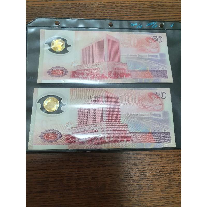 新臺幣發行五十週年紀念性塑膠鈔券  民國88年製  五十元紙鈔