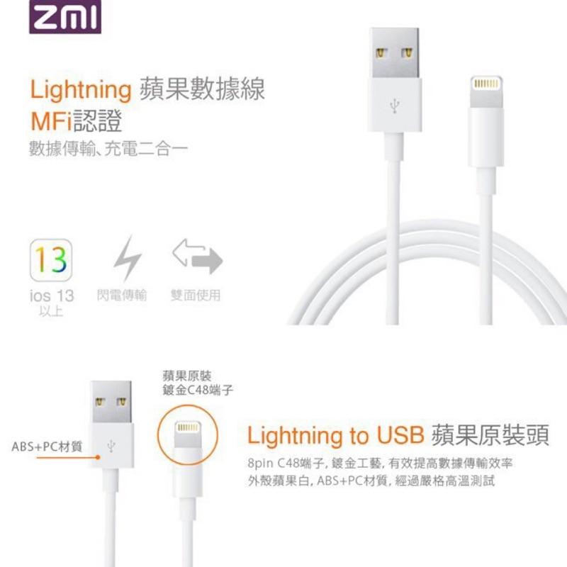 Lightning/1M  ZMI紫米 數據線 AL813-1入[空中補給]