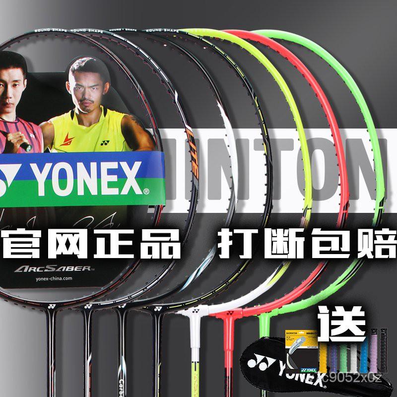 YONEX尤尼克斯YY羽毛球拍學生初學入門拍MP2GE CAB8000 6000 7000 1Qe3