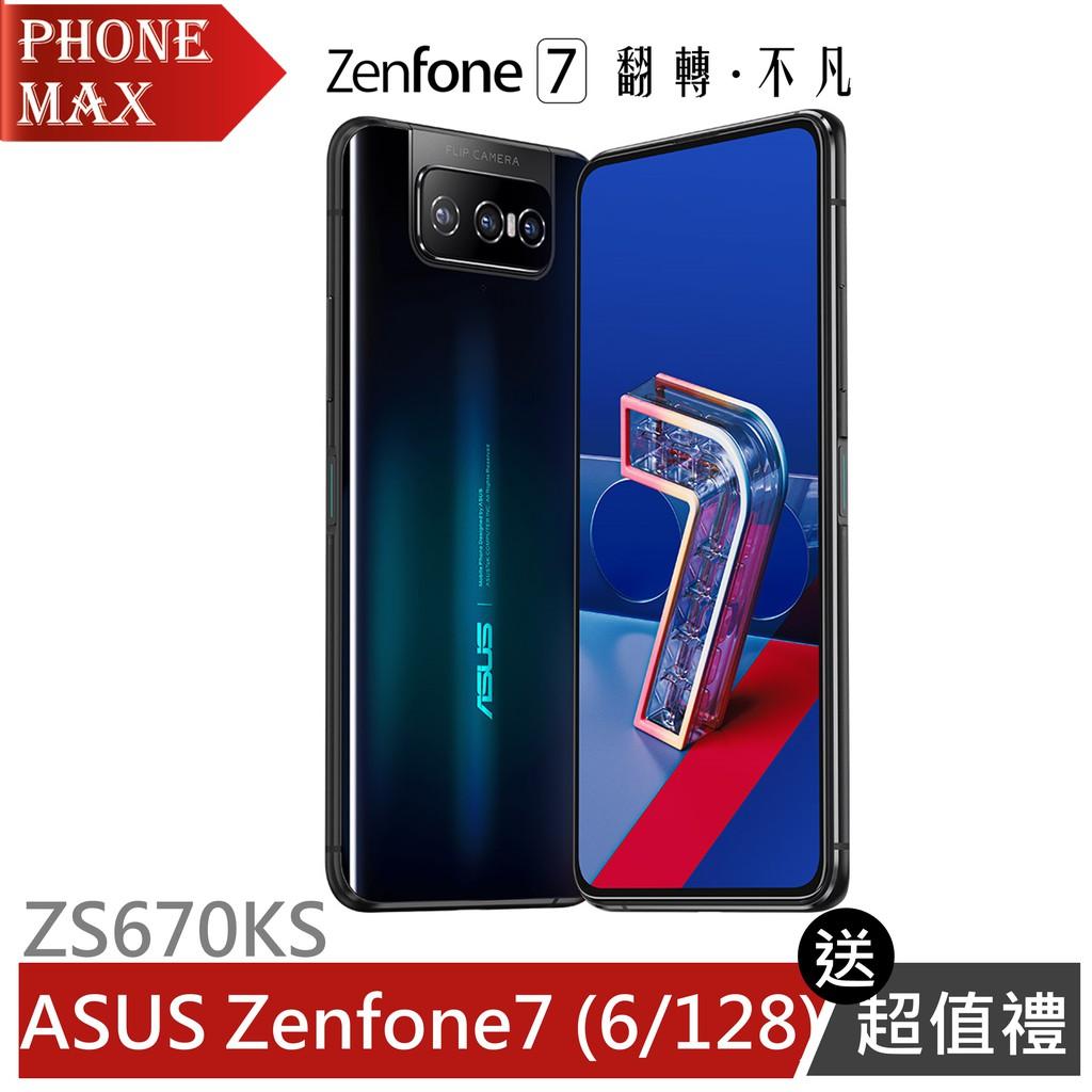 ASUS Zenfone7 (6G/128G) ZS670KS 三鏡頭翻轉5G手機 公司貨 贈腰包+臂套+束口後背袋
