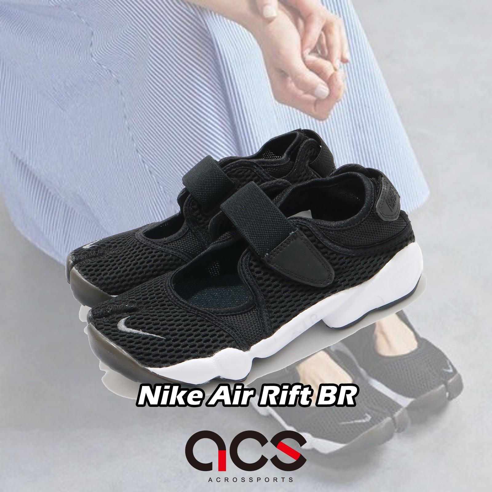 Nike 忍者鞋 Wmns Nike Air Rift BR 黑白 透氣版 女鞋 分趾鞋【ACS】 848386-001