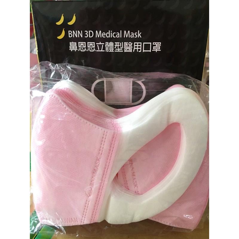 ⚛️BNN立體型醫用口罩