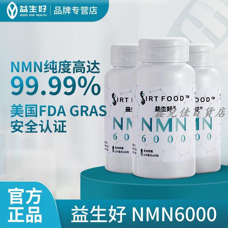 新品&nmn6000基因港3瓶 益生好煙酰胺單核苷酸膠囊NAD補充【】