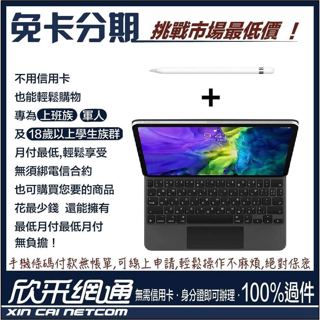 【無卡分期/免卡分期】2020 iPad Pro 11吋(第2代)wifi+行動網路 128GB+巧控鍵盤+Pencil