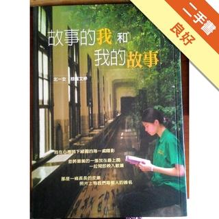 故事的我和我的故事[二手書_良好]2745 臺北市