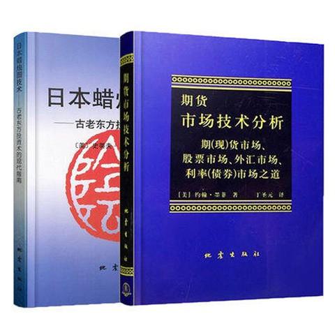 正版包郵 期貨市場技術分析+日本蠟燭圖技術 丁圣元譯投資理財