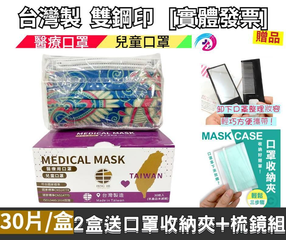 丰荷 荷康 成人/兒童 醫療 醫用口罩 (30入/盒) (生命之樹) 滿2盒再送口罩收納夾+梳鏡組
