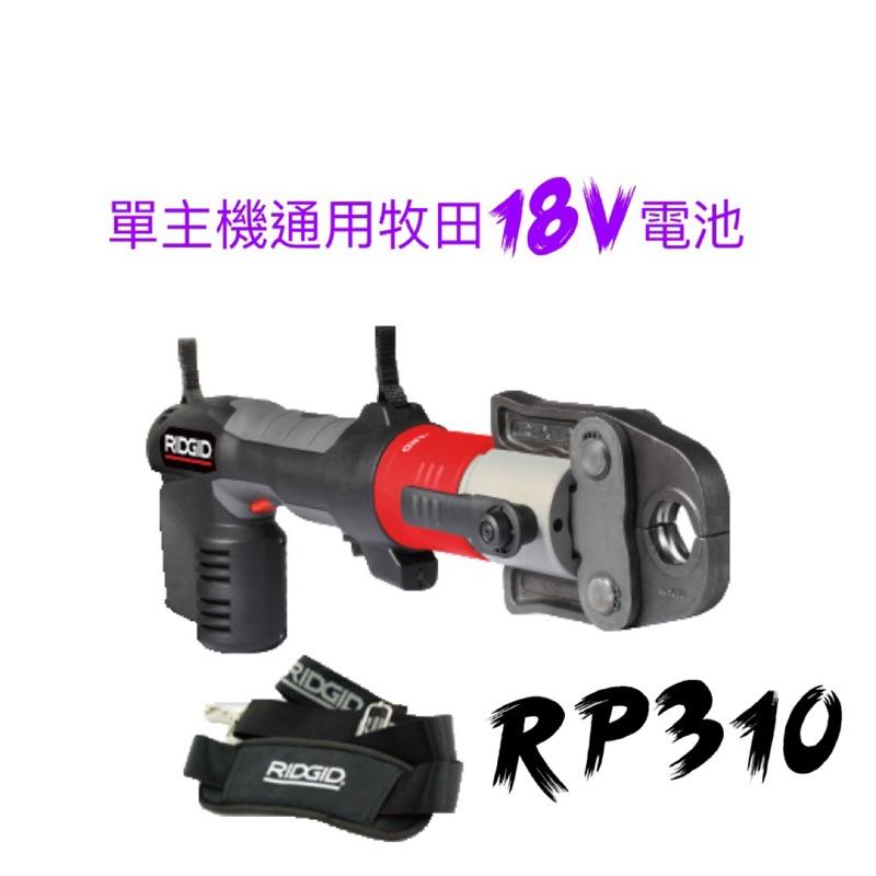 Makita 美國 RIDGID 里奇 18V鋰電 壓接機 壓接槍 RP310《牧田款》