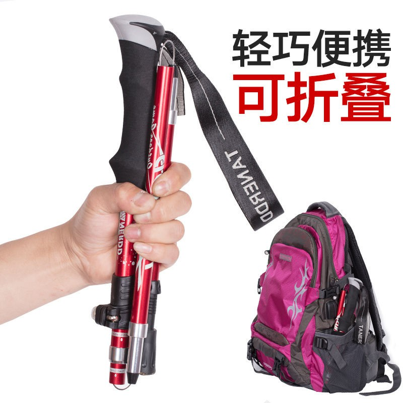❤今日特價❤全新款超輕超短登山杖伸縮折疊手杖徒步爬山拐杖棍健走杖戶外用品