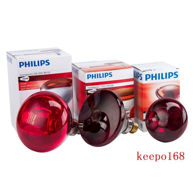 飛利浦紅外線燈烤電家用儀 紅光神燈取暖美容院 原裝遠紅外線燈泡