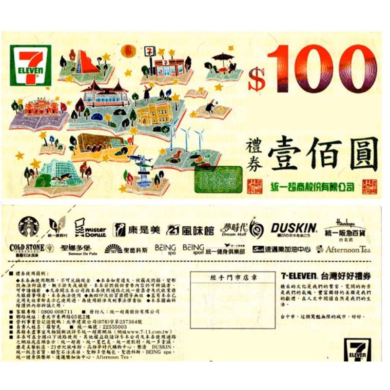 現貨 統一超商禮券壹佰元❗️星巴克禮卷 最少購買數量為10張