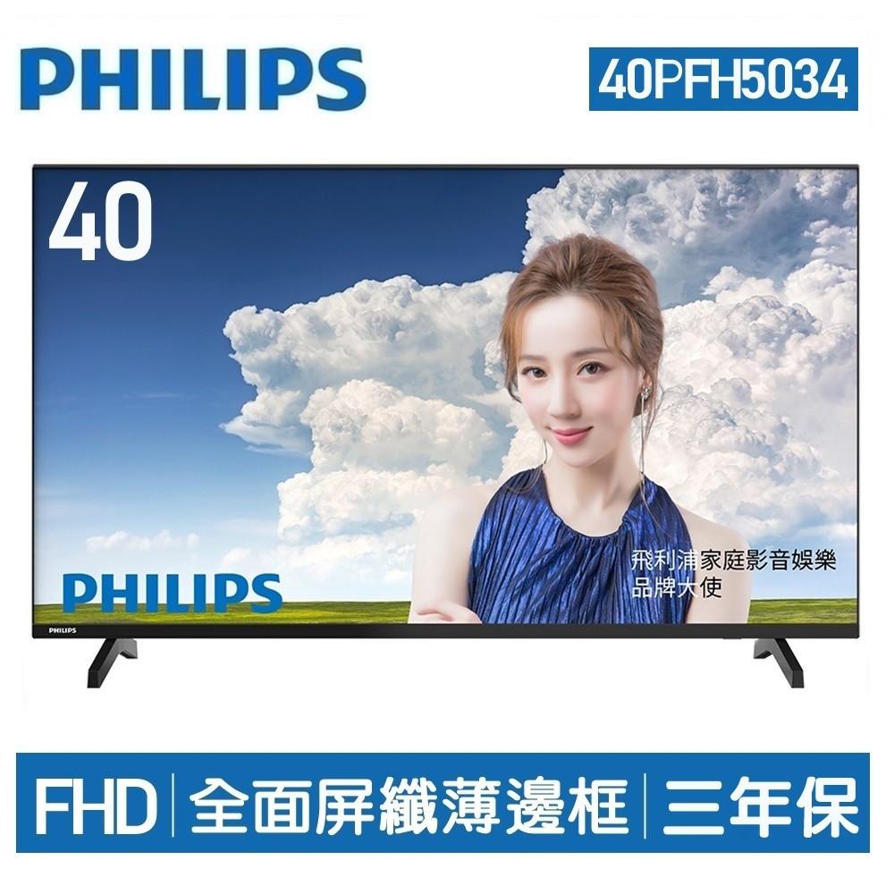 【PHILIPS飛利浦】40型FHD全面屏液晶顯示器+視訊盒40PFH5034 含運送+美的Midea1.5L快煮壺