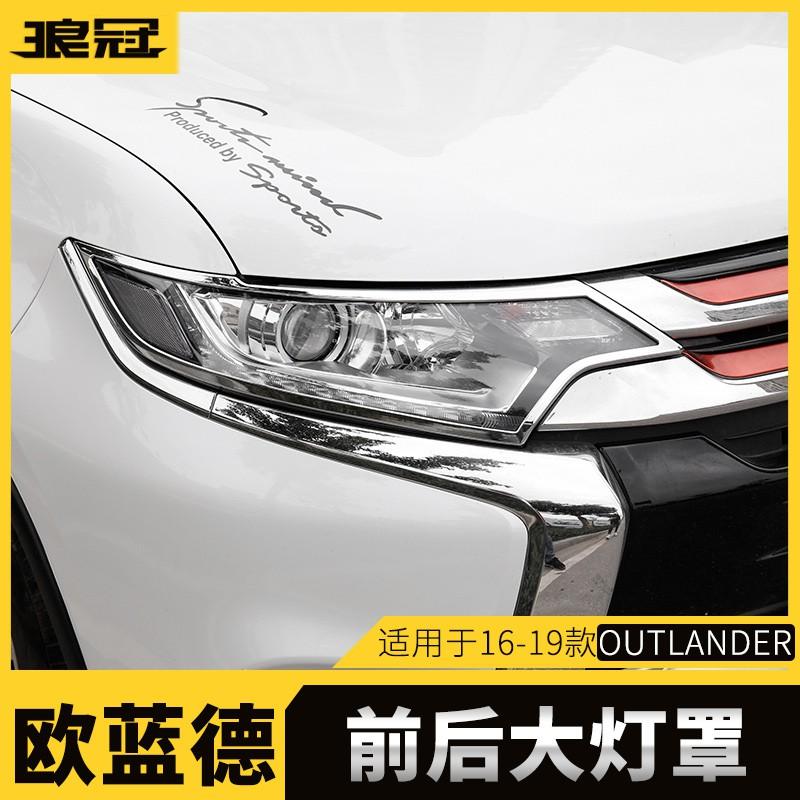 適用于16-21新款三菱outlander改裝配件大燈罩裝飾燈眉貼片電鍍亮條
