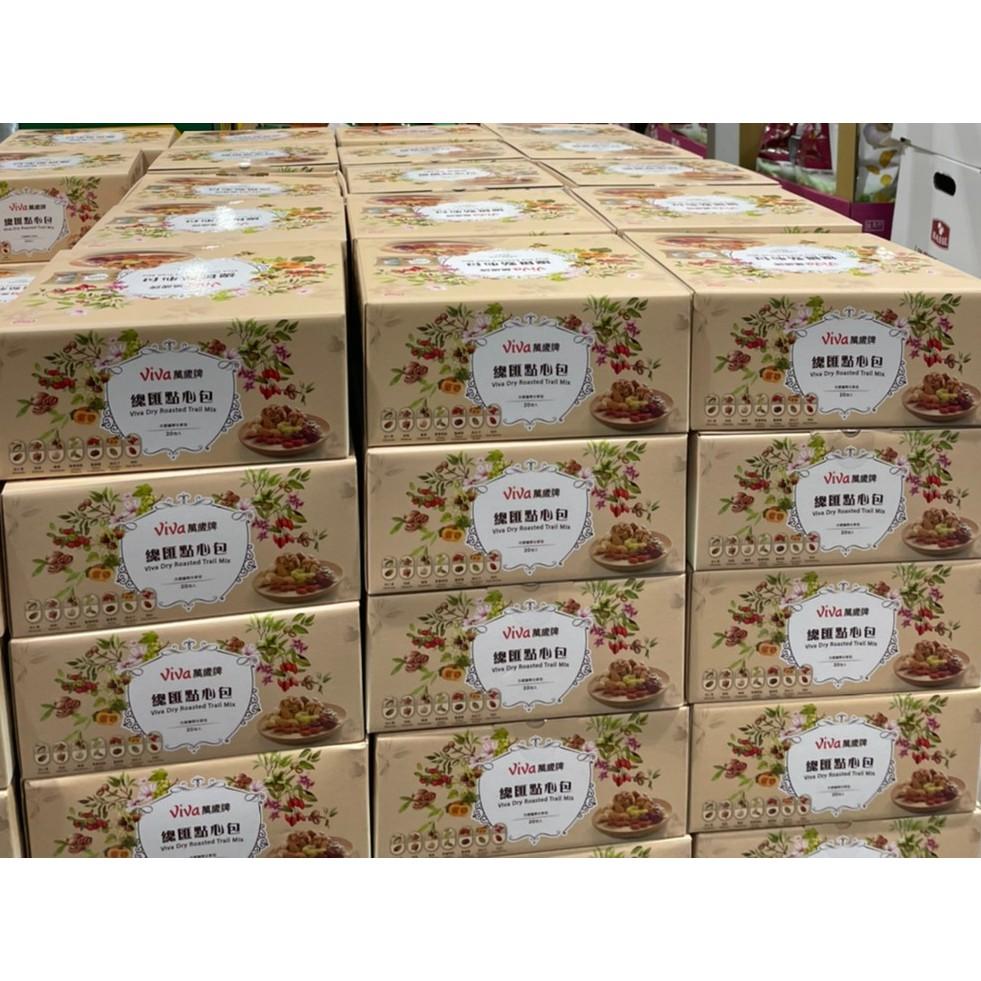 『忙裡偷閒』👏COSTCO好市多代購👏 萬歲牌 總匯點心包 隨手包 堅果 綜合 隨身 42g/包