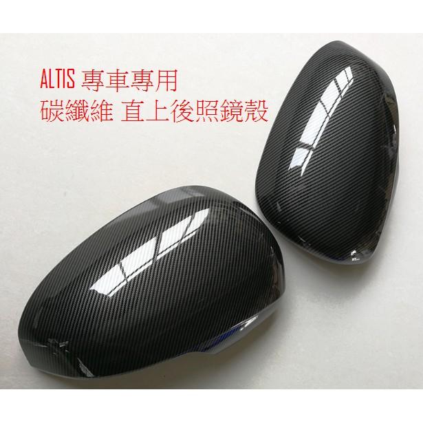ALTIS 後照鏡殼 碳纖維 豐田 11代11.5代