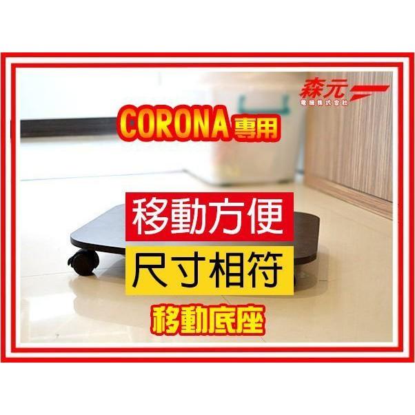 【森元電機】CORONA (黑色移動底座) 煤油暖爐 RX-2219Y RX-2220Y RX-2221Y可用