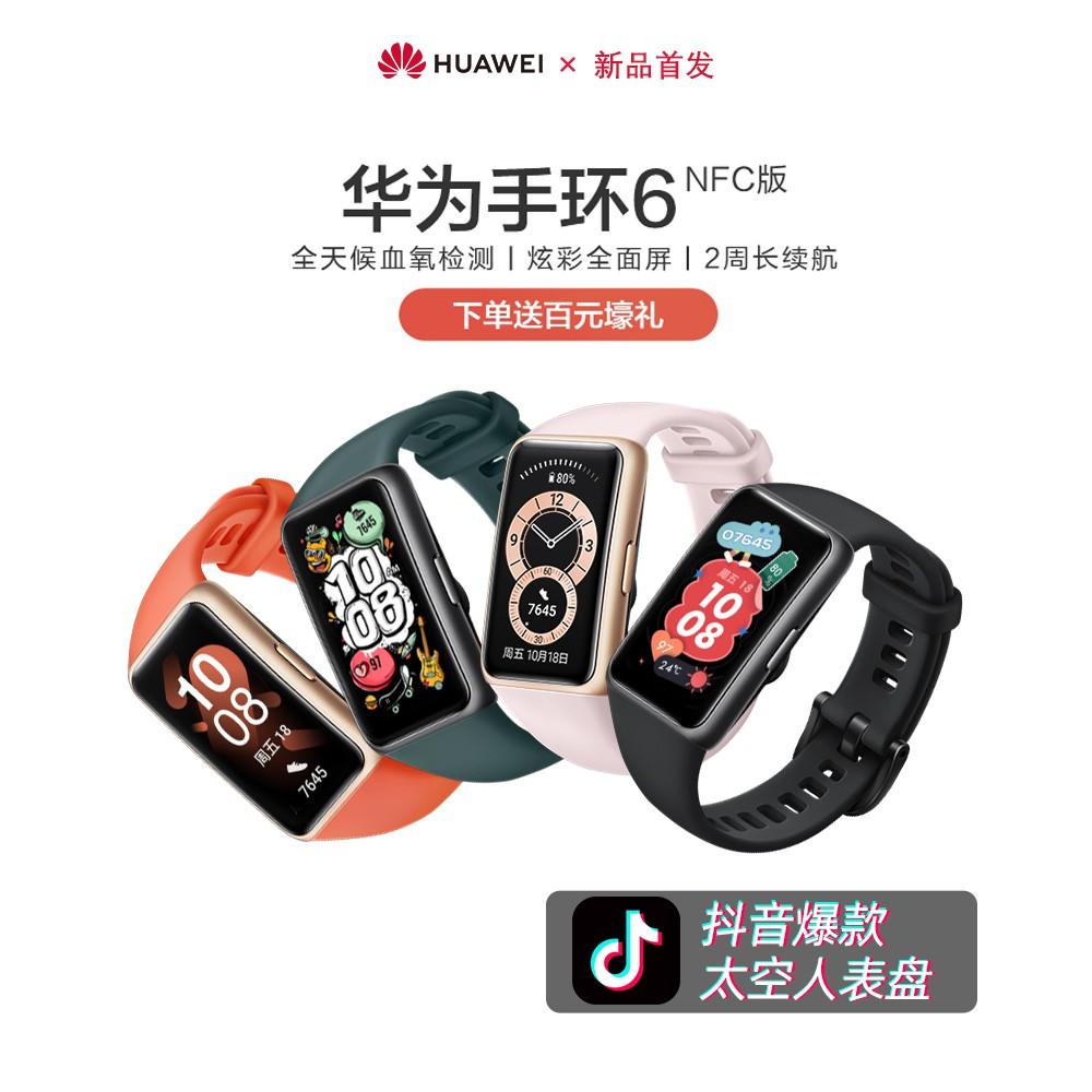 【新款-免運】華為手環6智能運動手錶NFC版防水心率監測多功能男女款4藍牙B商務fit官方旗艦正品pro