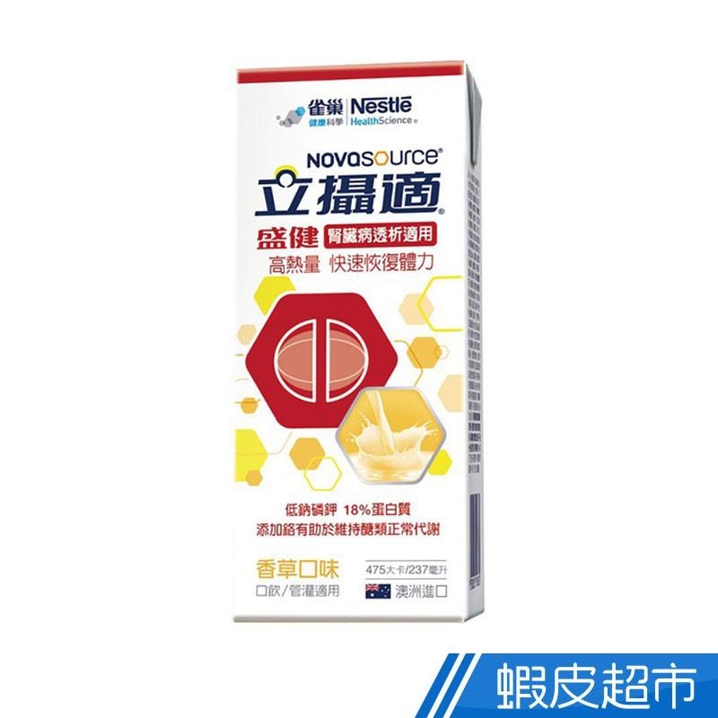 雀巢 立攝適 盛健 腎臟病透析適用配方 237ml/罐X24 /箱(口飲/管灌皆適宜) 廠商直送 現貨