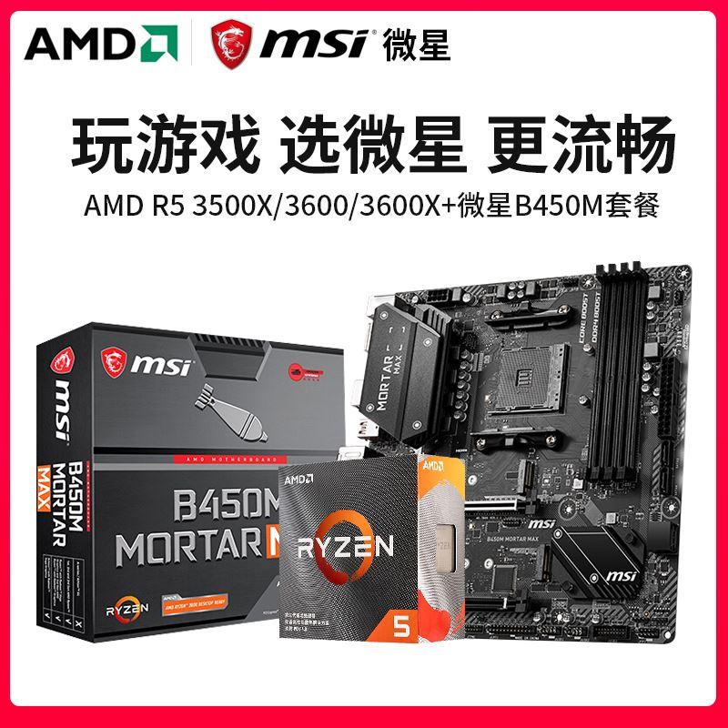 AMD銳龍R5 3500X 3600XT盒裝搭微星X470 B450 CPU主機板遊戲套裝