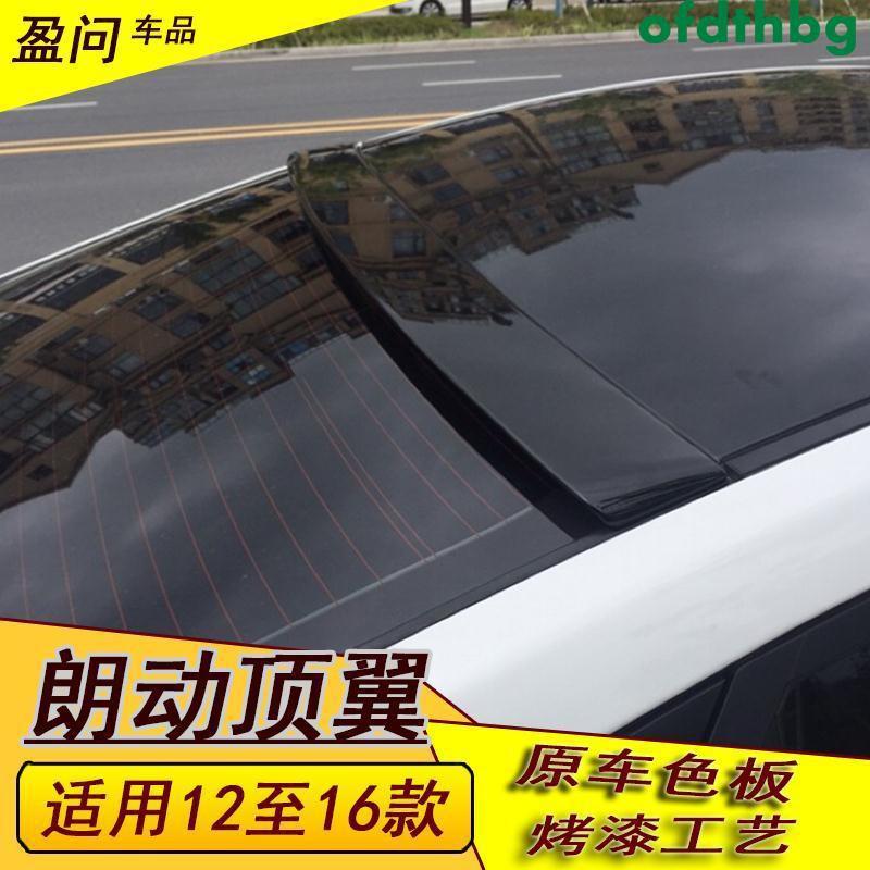 現代Elantra頂翼 12-16款Elantra改裝后窗頂翼免打孔Elantra專用帶烤漆尾翼