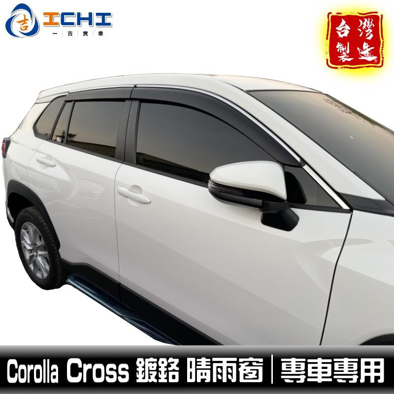 Corolla Cross晴雨窗 【鍍鉻款】cross晴雨窗 /適用於 corolla cross晴雨窗 /台灣製造