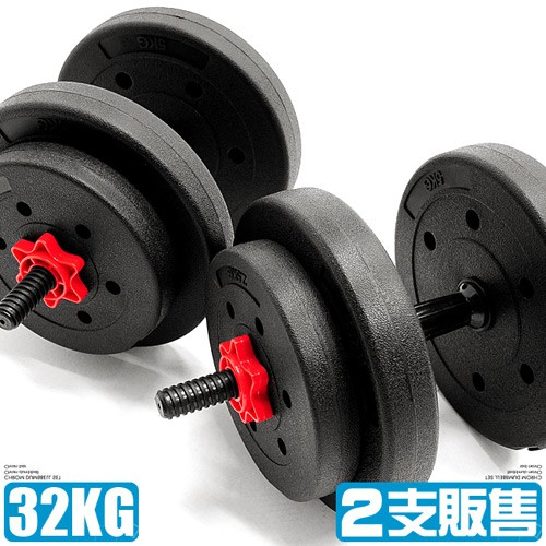 30KG槓片組合+2支短槓心.30公斤啞鈴15公斤+15KG槓鈴M00122重力舉重量訓練短桿心