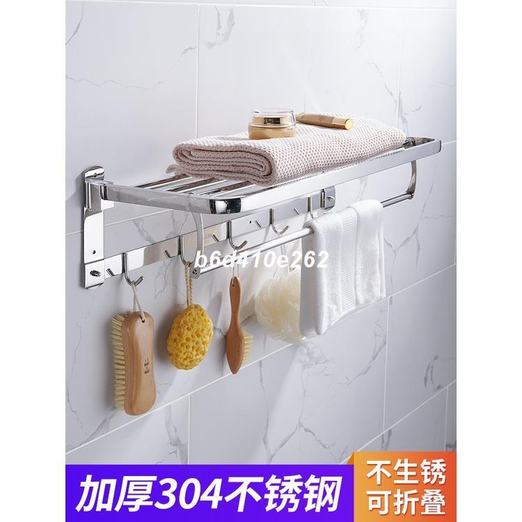 【滿299免運】~~毛巾架免打孔衛生間可摺疊浴巾架浴室304不銹鋼置物架廁所收納架