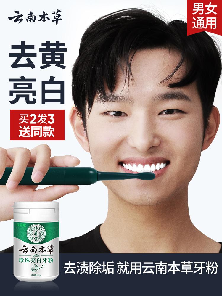 雲南白藥洗牙粉去黃洗白非變美白牙齒神器去口臭黃牙潔牙結石牙白
