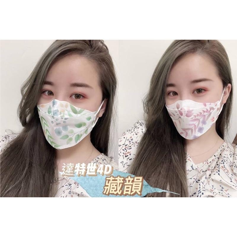 台灣製造 4D韓版魚形醫療口罩 打造小臉 達特世立體成人醫療口罩 藏韻 20入 一盒內有兩色