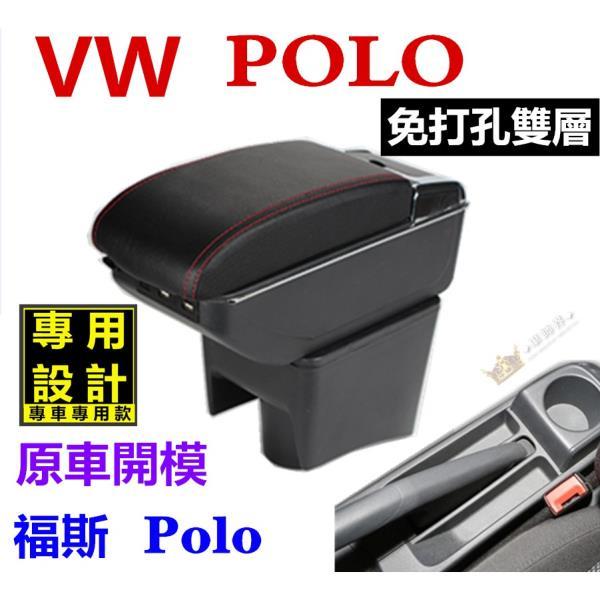 福斯VW Polo 扶手箱 中央手扶箱改裝 POLO 16-20款 中央扶手 扶手箱 雙層置物 7孔USB 車充默默