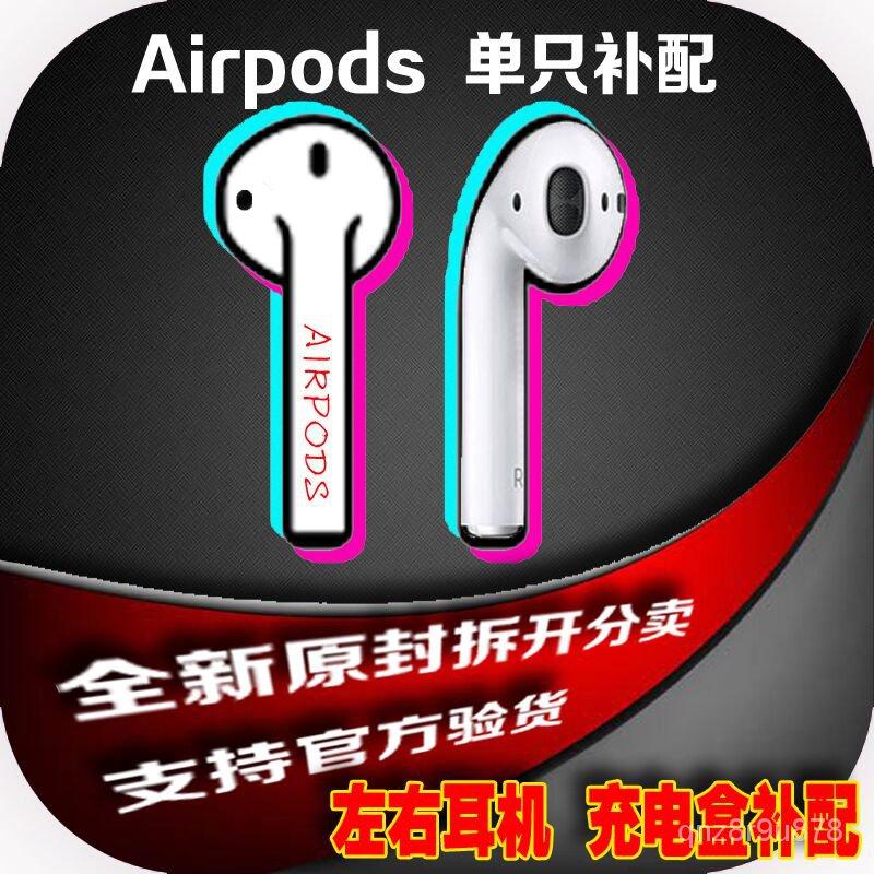 ♥新品現貨♥Apple/蘋果 AirPods單隻補配耳機左耳右耳藍牙耳機充電盒一代二代