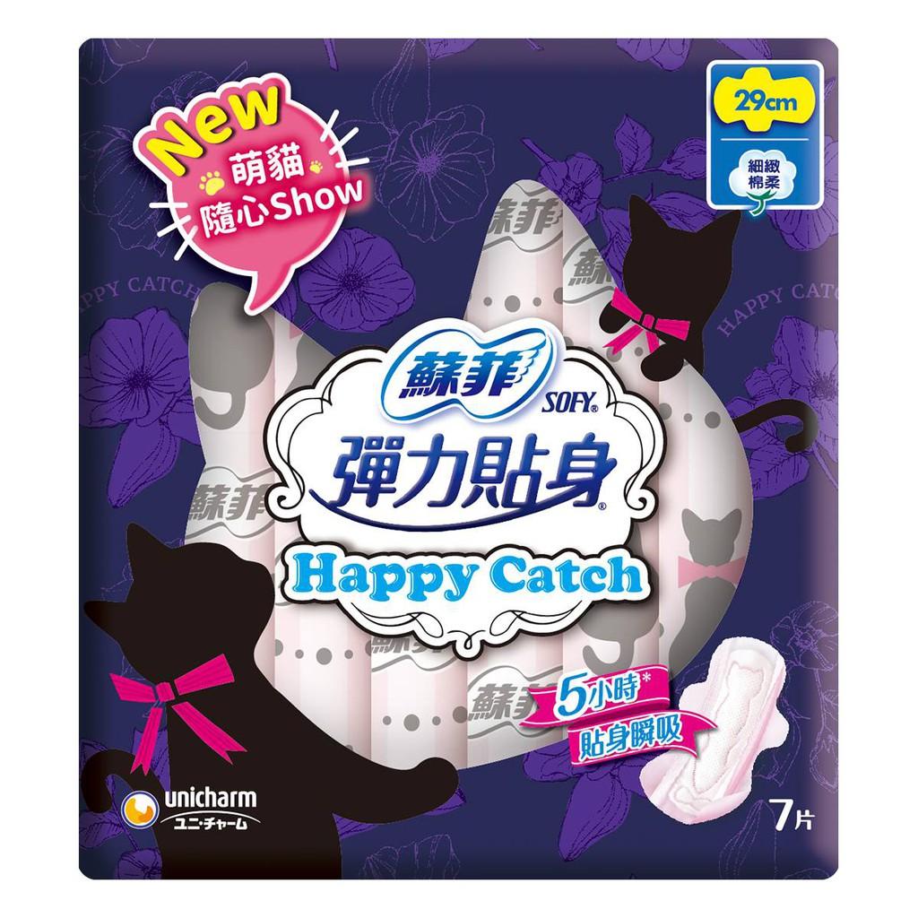 蘇菲彈力貼身HAPPY CATCH 29CM7片【康是美】