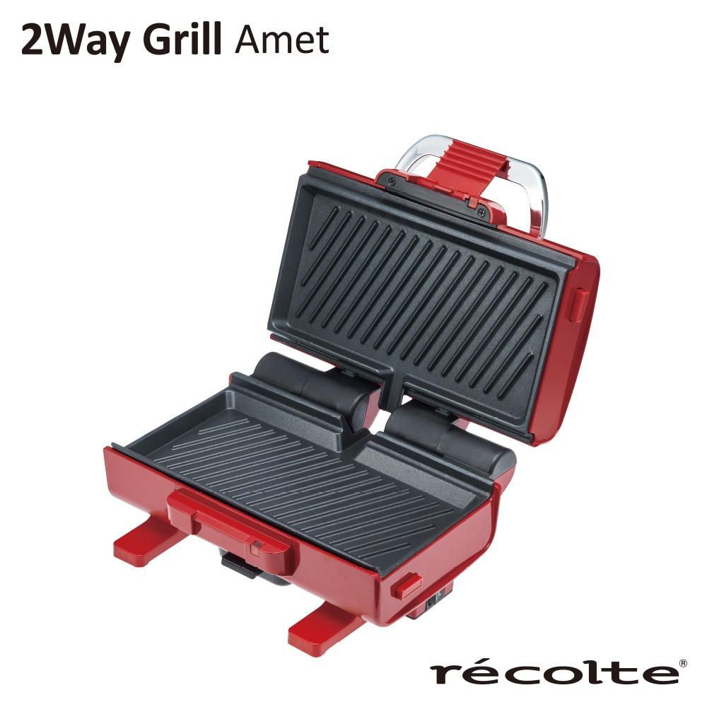 recolte日本麗克特 2Way Grill Amet 雙面煎烤盤 RWG-1 (公司貨)