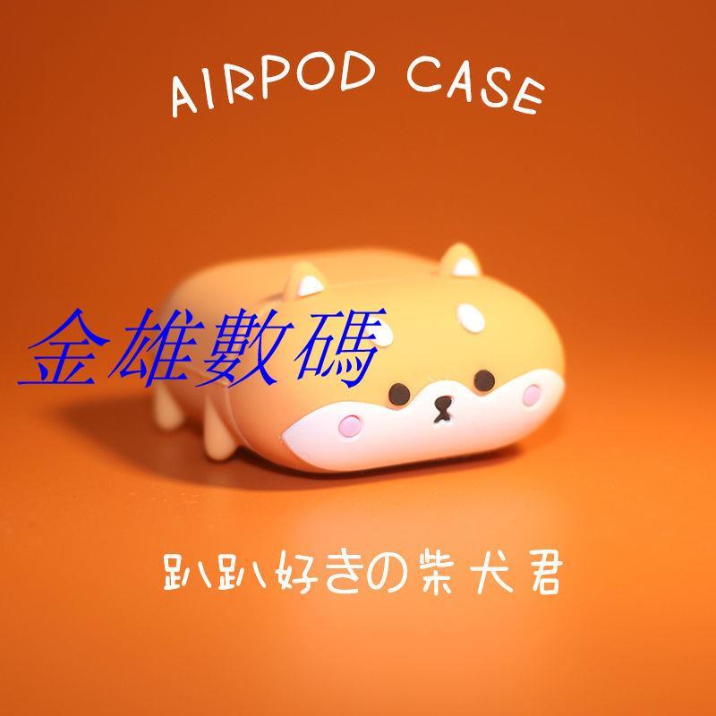 金雄數碼 臺灣現貨 限時 airpods保護套柴犬airpodspro蘋果耳機套MINISO硅膠2代k66可愛pro