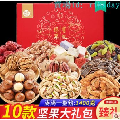 年貨堅果零食組合整箱禮盒1400g大禮包開心果散裝袋裝500g幹果