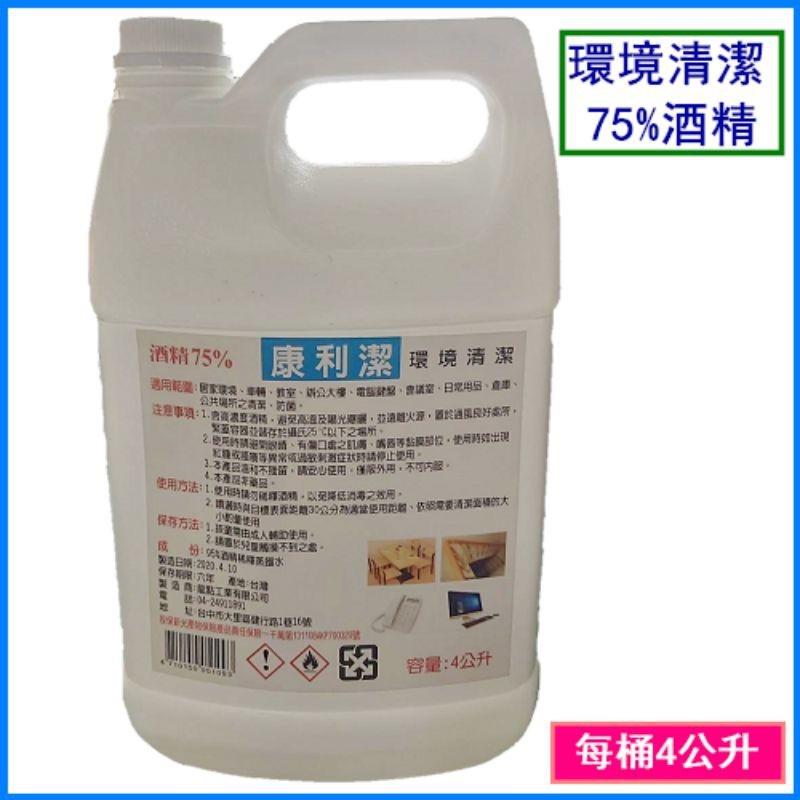 康利潔75%酒精.環境清潔.4公升.4000ml.4000cc.(超商取貨一次最多1瓶).