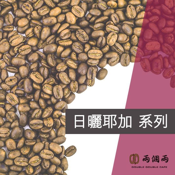 耶加雪菲日曬系列 咖啡豆 精品咖啡 耳掛咖啡 濾掛咖啡 手沖咖啡 黑咖啡 (兩個兩咖啡)