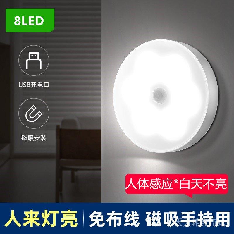 智能人體感應燈usb充电小夜灯磁吸式走廊卧室橱柜床头起夜喂奶灯 天天
