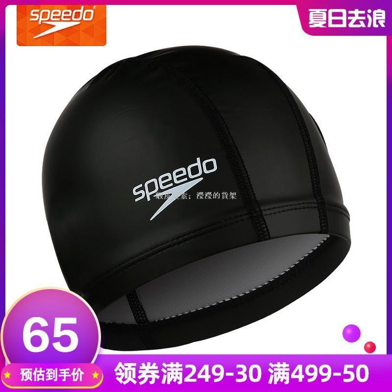 【瀅瀅的貨架】speedo泳帽 PU涂層游泳帽 男女士長發護耳專業布膠合成泳帽114007