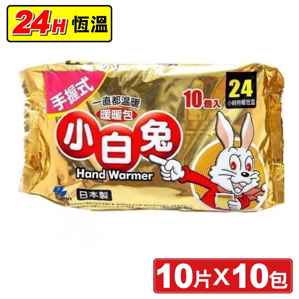 小林製藥 小白兔暖暖包 10片X10包 (手握式 24小時持續恆溫) 專品藥局 【2006814】