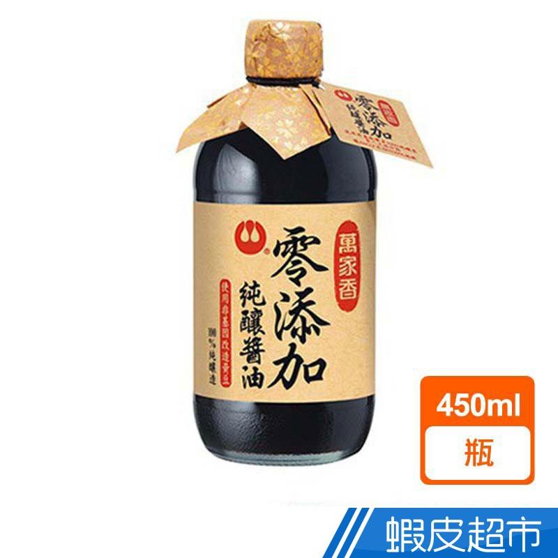 萬家香 零添加純釀醬油(450ml)  現貨 蝦皮直送