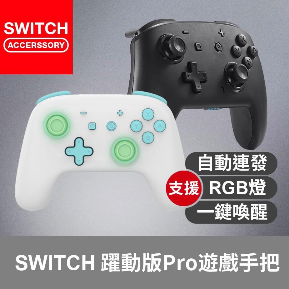 【Bteam】[台灣免運] 適用Switch / Switch Lite PC 自動連發 Pro 手把 透明 發光