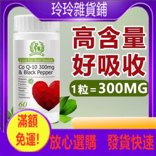 正品保證 美國原裝進口PCW 輔酶q10女性調理300mg 60粒