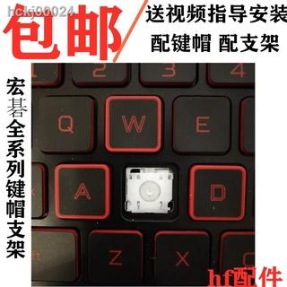 【現貨+免運】┋◑☜宏碁VX15暗影騎士3筆記本電腦鍵盤帽G9 VX5-591G AN515按鍵帽支架