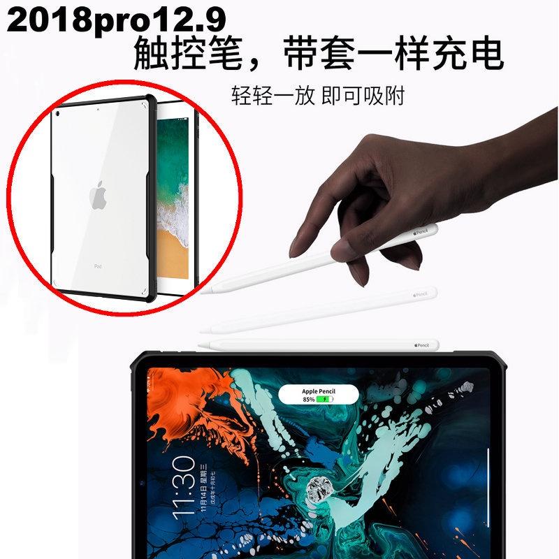 XUNDD訊迪蘋果ipad pro12.9寸保護套帶筆充電2018平板殼超薄防摔硅膠套空壓殼