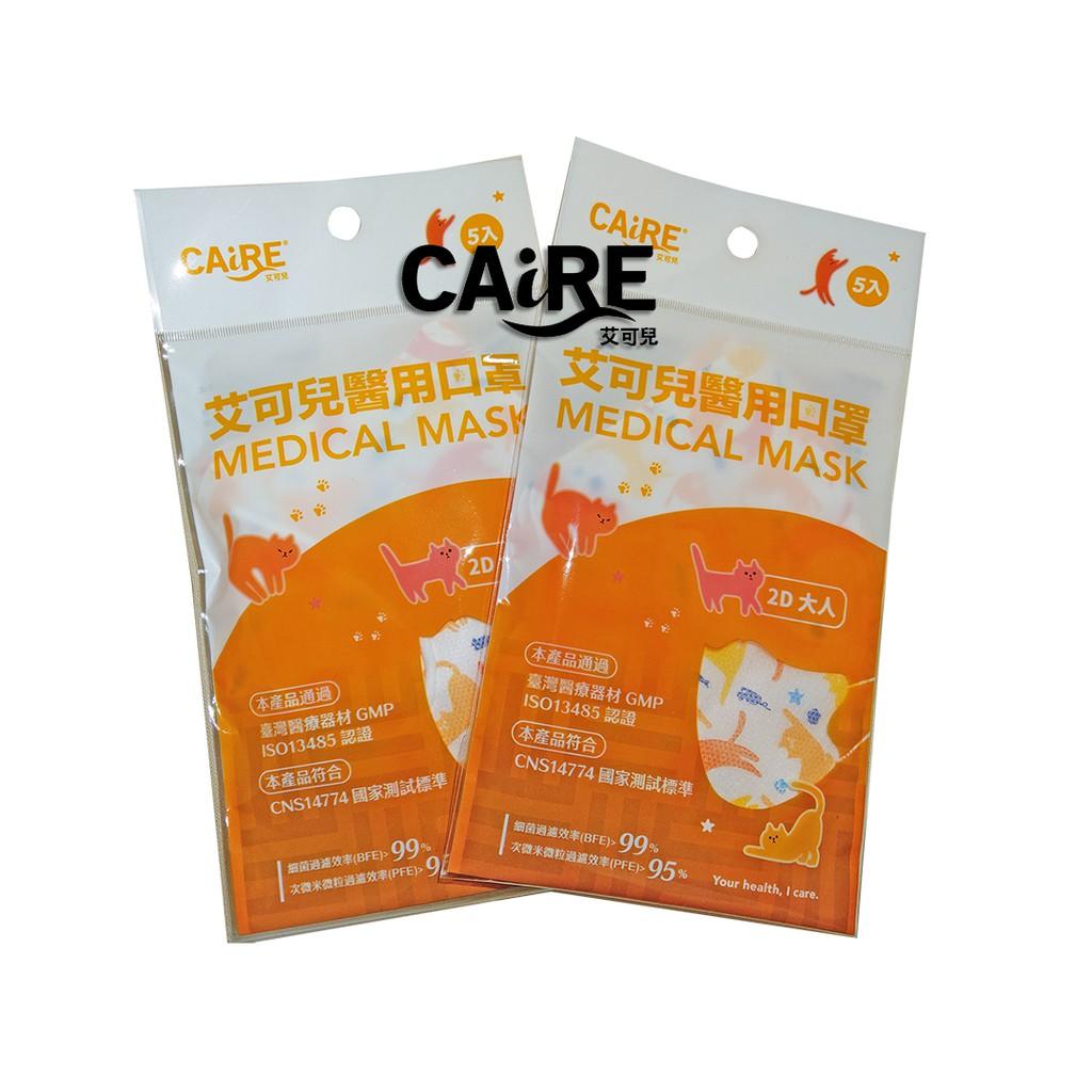 【CAiRE艾可兒】快樂貓系列醫用立體2D口罩(成人/兒童)5入包
