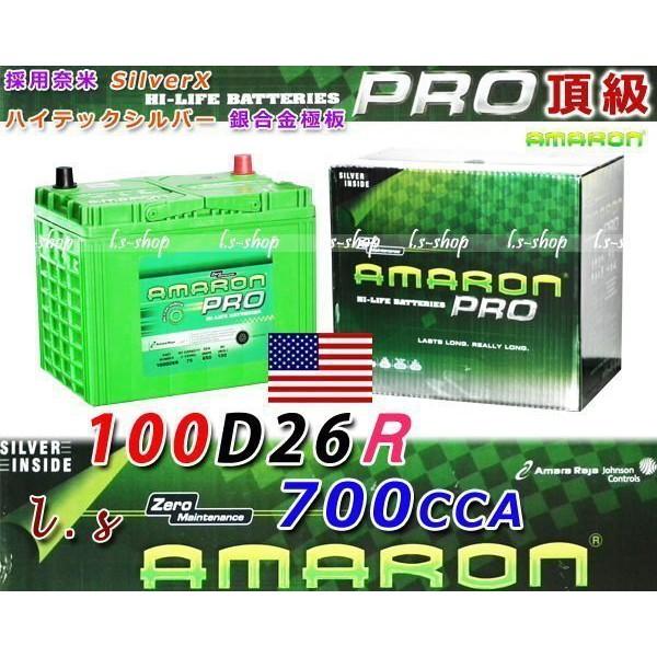 新莊【電池達人】IS200T 凌志 LEXUS IS250 IS300 三菱 PAJERO GALANT 100D26R