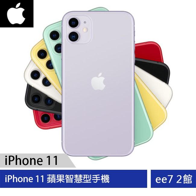Apple iPhone 11 6.1吋 A13 64G/128G/256G [新版][公司貨] ee7-2