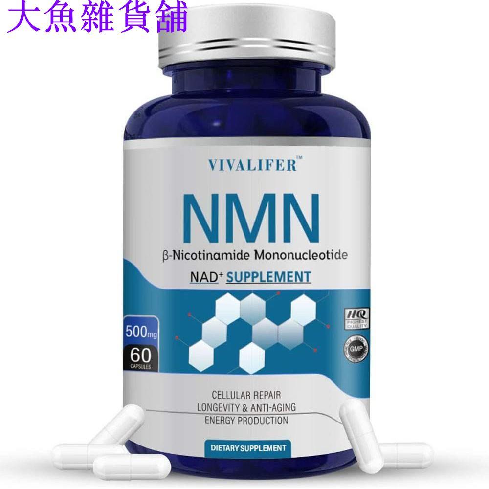 [大魚雜貨舖]美國直郵🎈VIVALIFER NMN 250mg 60粒 煙酰胺單核苷酸 NAD+補充劑